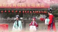越剧《碧玉簪》选段(陆派)送凤冠