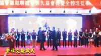 2018深圳台商協會-羅湖聯誼會賈鴻清&彭成炫會長就職交接典禮