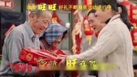 旺旺大礼包《新深情篇-2019猪年版-京东年节版》30S