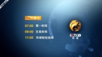 CCTV财经频道2015年改版呼号合集
