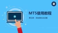 NAG Markets_MT5视频使用教程-PC版