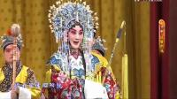 京剧《大登殿》杜镇杰 张慧芳 王怡 翟墨主演 北京京剧院演出 2015