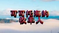新歌推荐--王琪 - 可可托海的牧羊人--蓝光(1080p)--视频制作:腾飞音乐工作室