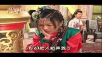 刘伯温之怒犯天条03-04