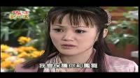 刘伯温之怒犯天条05-06