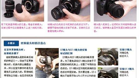 佳能数码单反相机 关于镜头 悦播客摄影新手指南