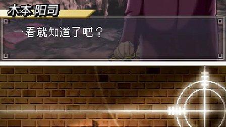 【攻略视频】名侦探柯南与金田一少年的事件薄:交错的两位侦探第三章02