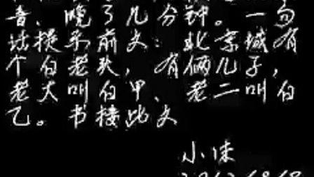 【2012.9.8】李景麒 《聊斋之梦狼》
