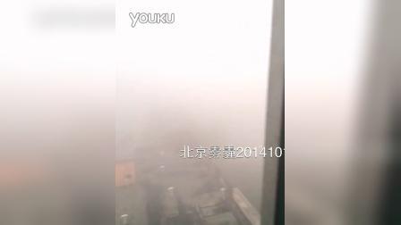北京大雾霾20141011