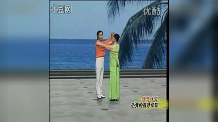 规范交谊舞伦巴(一)(流畅)_1280x720_2.00M_h.264