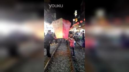2015.2{平溪天燈}