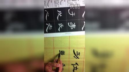 汉隶隶书教程曹全碑016