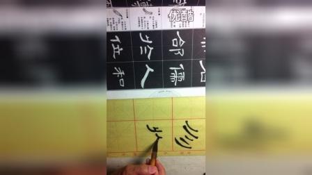 汉隶隶书教程曹全碑015