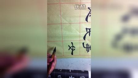 汉隶隶书教程曹全碑020