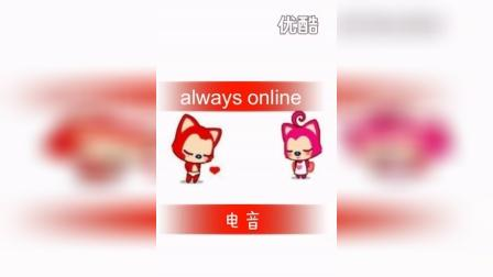 Mc雪baby《always online》MV