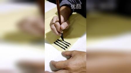 【冇名堂】书法班-6第一节课的作业:写好中锋横和中锋竖
