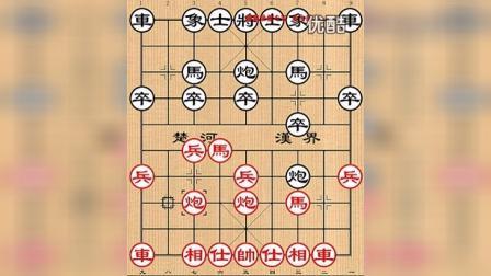 象棋布局定式与战理顺炮直车对缓开车红进七兵黑过河炮红河口马式