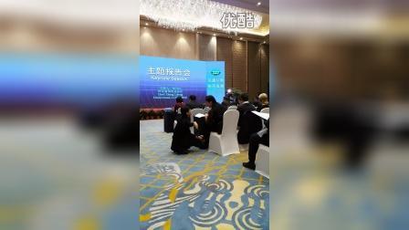 2015京津冀国际商贸洽谈会,报告会