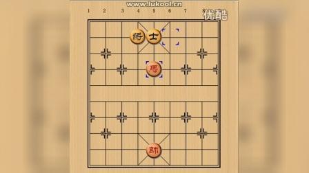 象棋定式小残局【马擒孤士】