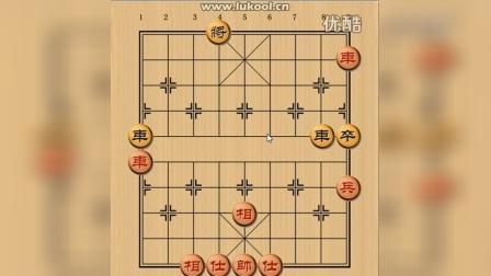 象棋四车见面残局练习题
