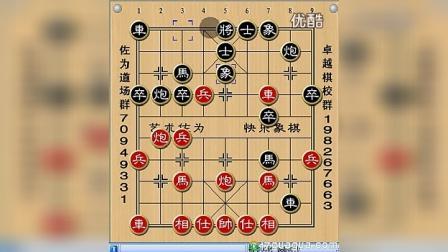 佐为最新象棋讲座-24平炮兑车-车8进8_标清_标清