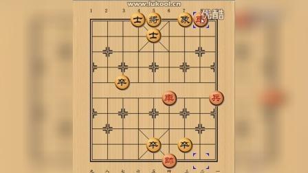 象棋江湖排局【蚯蚓降龙】求变1
