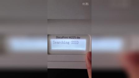 施乐M225dw连接无线方法
