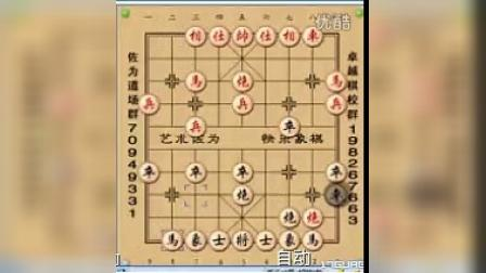 佐为象棋讲座之仙人指路[2013_01_11 20-01-43]_标清
