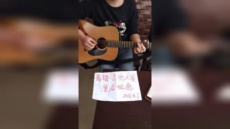 【参赛作品】越胜吉他杯靠谱吉他网络大赛弹唱《青城山下白素贞》by奥君哒憨
