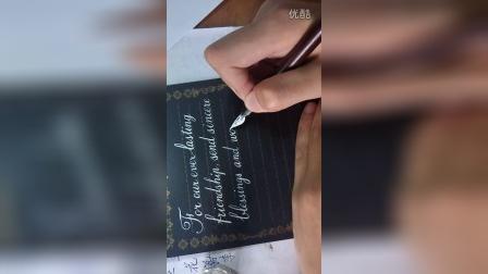 我的花体英文视频