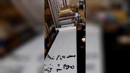 郑人凤行草书法创作视频(陶渊明归园田居诗选一)