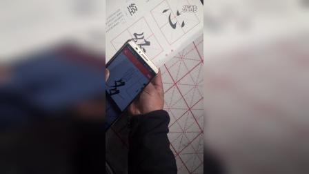 田雪松《心经·可以静心也》字帖APP比字功能介绍