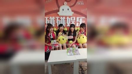 2016.09.26 《碰碰采访间》GNZ48专访(冯嘉希 孙馨 左嘉欣 郑丹妮)