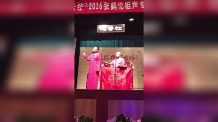 《萍聚》张鹤伦20161002焦作专场
