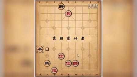中国象棋1_68_实用残棋破解第31局—炮兵残棋