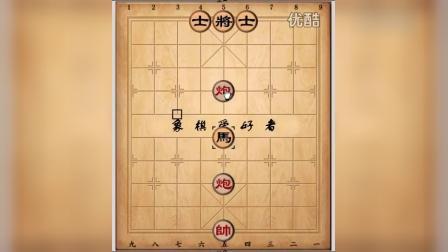 中国象棋1_68_实用残棋破解第40~42局—双炮残棋