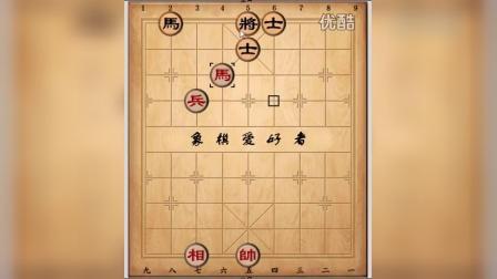 中国象棋1_68_实用残棋破解—第33~38局