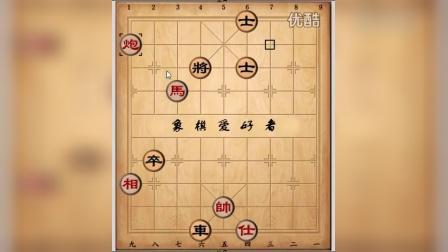 中国象棋1_68_实用残棋破解第47~51局