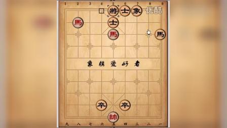中国象棋1_68_实用残棋破解第43~46局—双马残棋