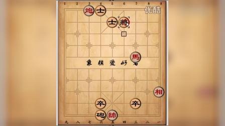 中国象棋1_68_实用残棋破解第52~54局