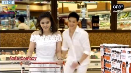 泰剧策划爱片段7: 俩人快乐逛超市