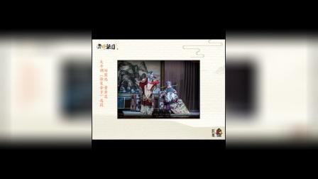戏缘视频分享_【延津大平调《徐策舍子》田聚池、曹秀芝演唱】