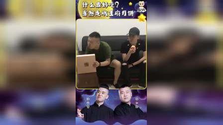 张云雷 杨九郎,九辫儿广告,坑王府月饼