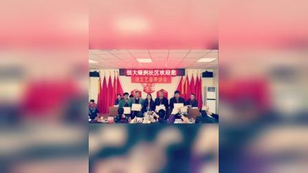 2018诗文艺春季诗会暨颁奖盛典