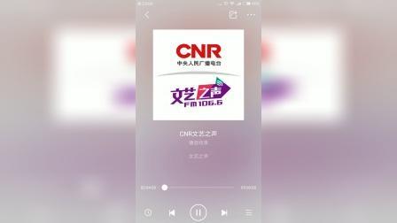 20180425中央人民广播电台文艺之声关机📴