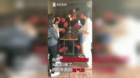 生日点蜡烛!21岁女子意外引爆氢气球烧成火人