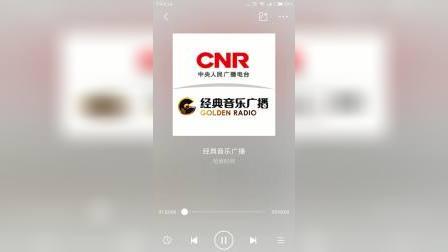 中央人民广播电台经典音乐广播凌晨播音结束