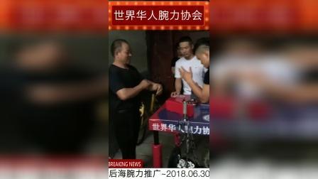 腕力推广后海行~2018.06.30