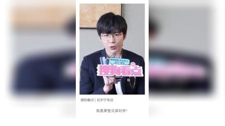 《搜狗看点》明日嘉宾-----摩登兄弟刘宇宁!想知道回答了哪些粉丝的问题吗?请关注明日上线专访💛