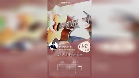 民谣吉他弹唱教学:失眠飞行5 打板弹唱 间奏。